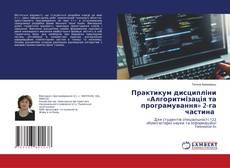 Copertina di Практикум дисципліни «Алгоритмізація та програмування» 2-га частина