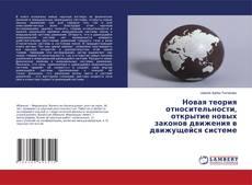 Capa do livro de Новая теория относительности, открытие новых законов движения в движущейся системе