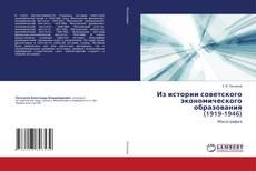 Bookcover of Из истории советского экономического образования (1919-1946)