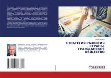 Bookcover of СТРАТЕГИЯ РАЗВИТИЯ СТРАНЫ. ГРАЖДАНСКОЕ ОБЩЕСТВО