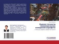 Bookcover of Оценка точности геометрических измерений аэрофото