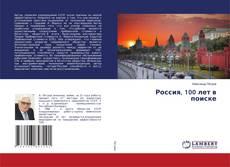 Couverture de Россия, 100 лет в поиске