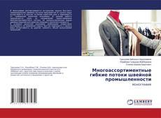 Обложка Многоассортиментные гибкие потоки швейной промышленности