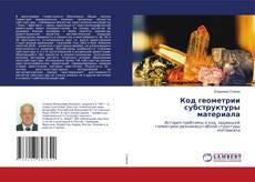 Bookcover of Код геометрии субструктуры материала