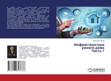 Borítókép a  Инфраструктураумного дома Часть 1 - hoz
