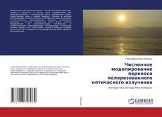 Bookcover of Численное моделирование переноса поляризованного оптического излучения
