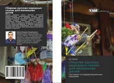 Couverture de Сборник русских народных сказок для маленьких детей