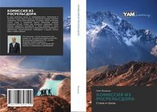 Capa do livro de КОМИССИЯ ИЗ РОСРЕЛЬСДОРА