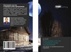 Bookcover of Значение сна по старорусским преданиям