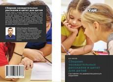 Bookcover of Сборник назидательных рассказов и цитат для детей
