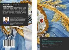 Bookcover of Свадебные песни и причитания