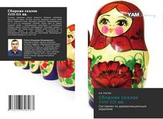 Bookcover of Сборник сказок XVIII-XIX вв.