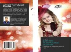 Capa do livro de ДЕТСКИЙ ТЕАТРАЛЬНЫЙ СБОРНИК
