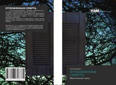 Bookcover of ОТЛОЖЕННАЯ СМЕРТЬ