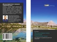 Bookcover of Фольклористика народов Таджикистана