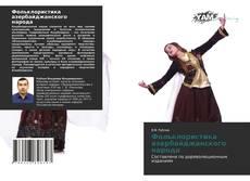Capa do livro de Фольклористика азербайджанского народа