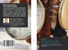Обложка Фольклористика якутского народа