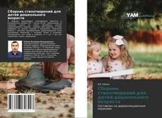 Bookcover of Сборник стихотворений для детей дошкольного возраста