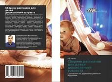 Bookcover of Сборник рассказов для детей дошкольного возраста