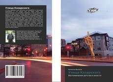 Bookcover of Улица Казарского