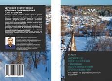 Bookcover of Духовно-поэтический сборник произведений XVIII столетия