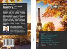 Bookcover of Сборник трудов французских писателей XVII-XVIII вв. в назидание детям