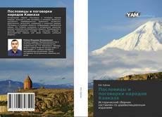 Пословицы и поговорки народов Кавказа的封面