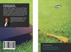Bookcover of Студенческая благодарность