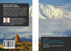 Buchcover von Фольклористика армянского народа