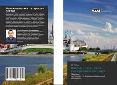 Bookcover of Фольклористика татарского народа