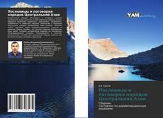 Пословицы и поговорки народов Центральной Азии的封面