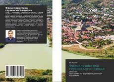 Buchcover von Фольклористика грузинского народа