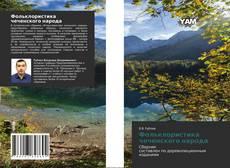 Фольклористика чеченского народа kitap kapağı