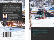 Bookcover of Фольклористика северных народов России