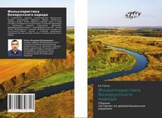 Bookcover of Фольклористика белорусского народа