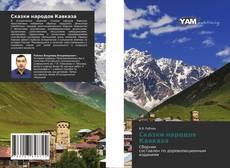 Bookcover of Сказки народов Кавказа