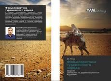 Bookcover of Фольклористика туркменского народа