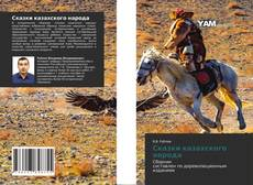 Bookcover of Сказки казахского народа