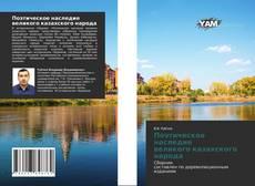 Bookcover of Поэтическое наследие великого казахского народа