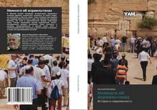 Bookcover of Немного об израильтянах
