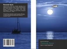 Bookcover of Полной Луне