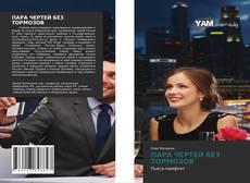 Bookcover of ПАРА ЧЕРТЕЙ БЕЗ ТОРМОЗОВ