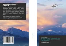 Bookcover of В БОРЬБЕ СВОБОДУ ОБРЕТИ!