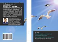 Bookcover of Свобода, воспетая российскими поэтами XIX столетия