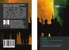 Bookcover of Война в российской поэзии начала ХХ столетия