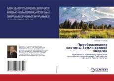 Bookcover of Преобразование системы Земли волной энергии