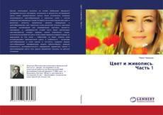 Bookcover of Цвет и живопись. Часть 1