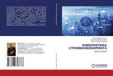 Bookcover of КИБЕРНЕТИКА СТРОЙИНЖИНИРИНГА