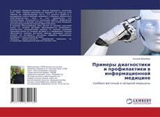 Bookcover of Примеры диагностики и профилактики в информационной медицине