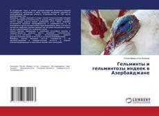 Bookcover of Гельминты и гельминтозы индеек в Азербайджане